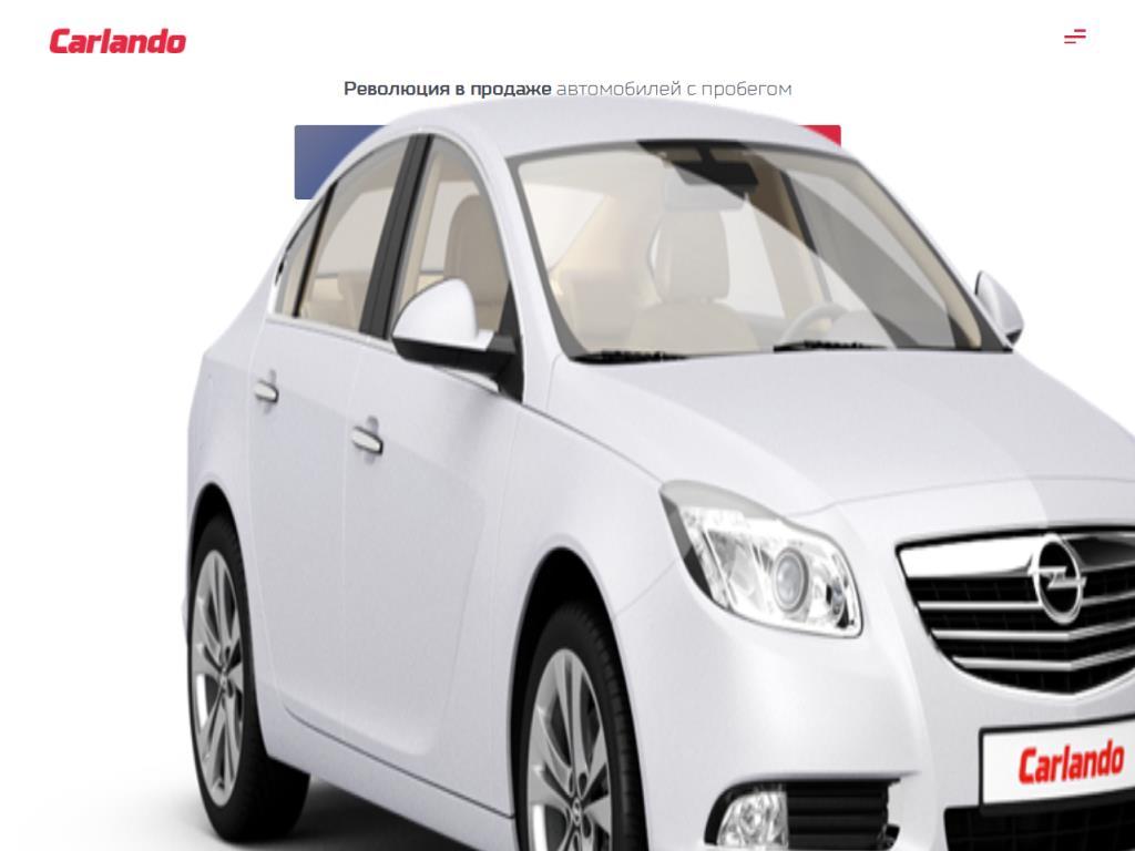 Carlando.ru, автомобильный портал Плеханова