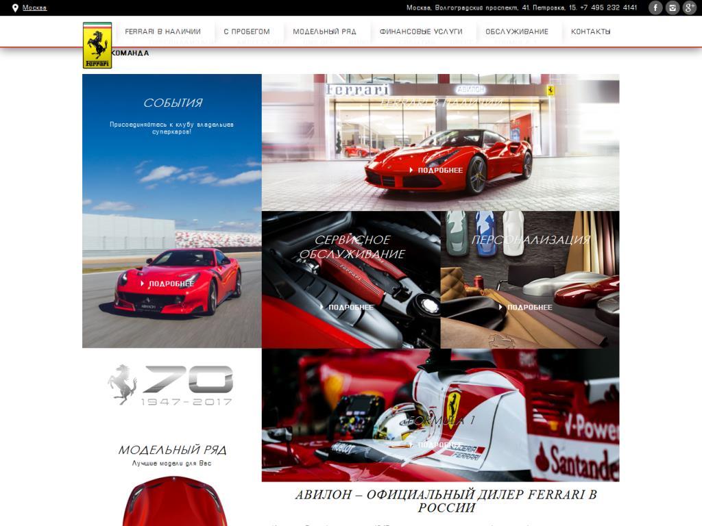 Ferrari Avilon Волгоградский проспект