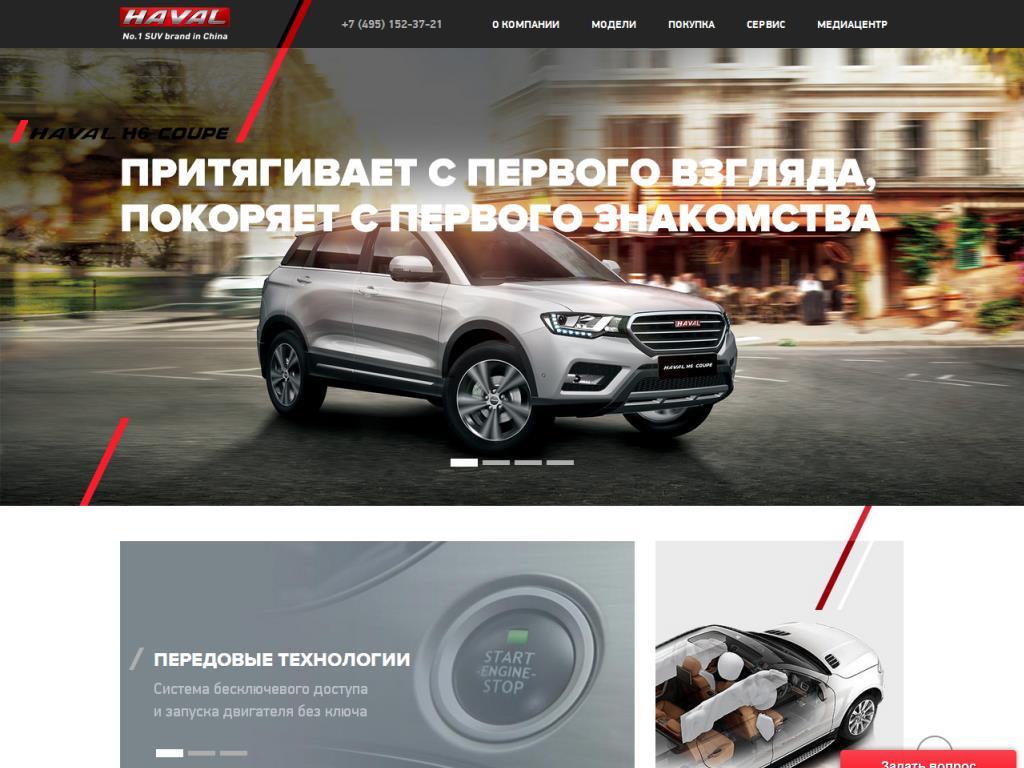 ФК Моторс Хавал
