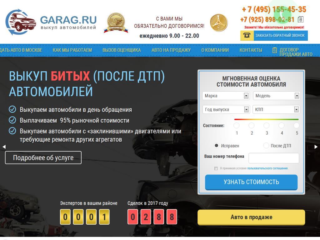 Garag.ru Варшавское шоссе