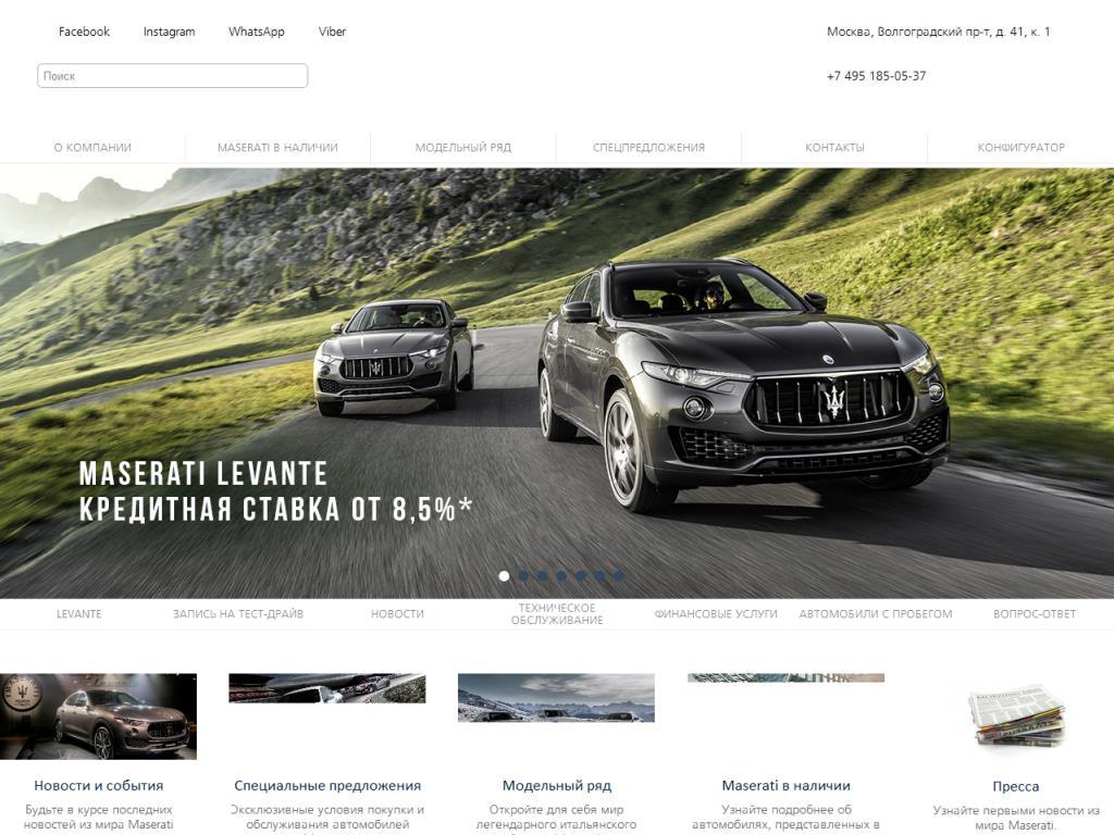 Авилон Maserati Волгоградский проспект