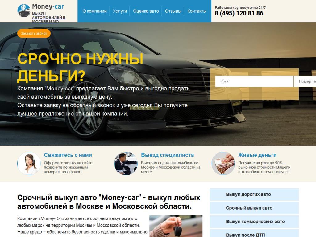 Money-Car Кусковская