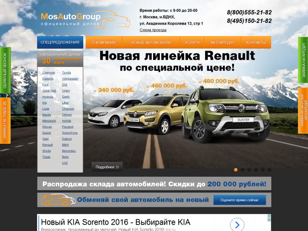 MosAutoGroup Академика Королёва