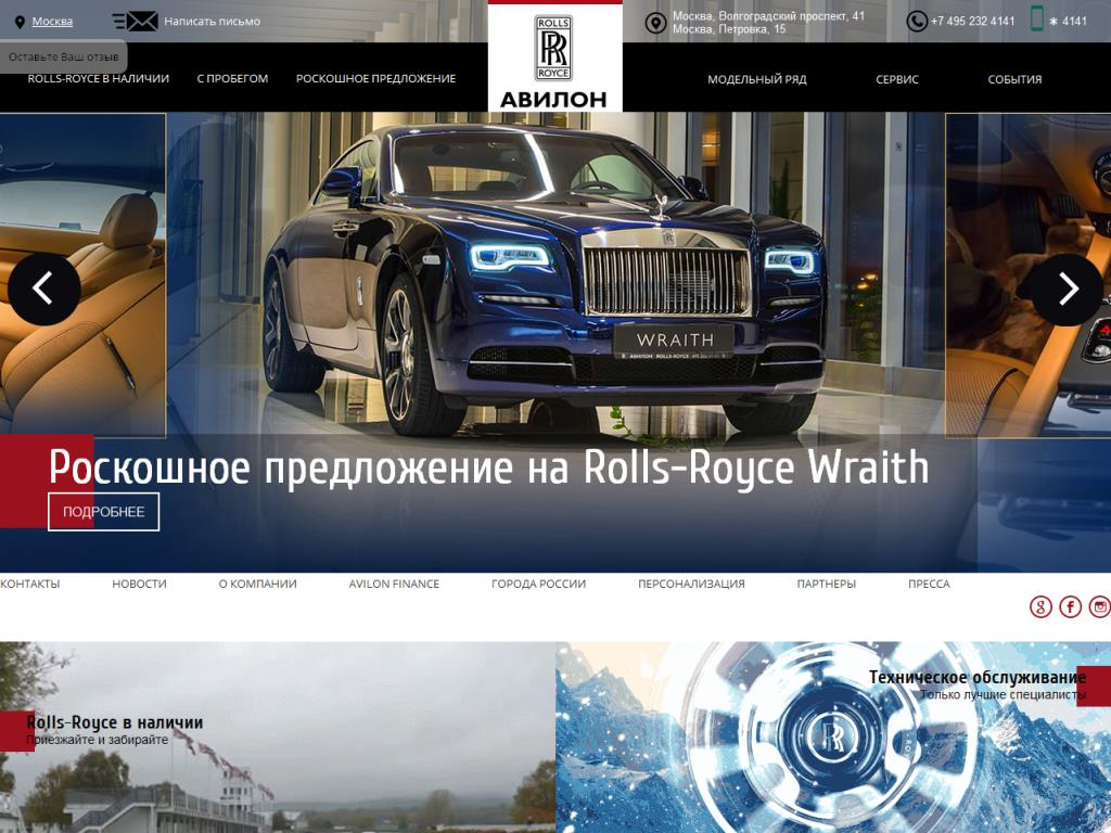 Авилон Rolls-Royce Волгоградский проспект