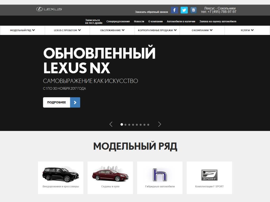 Лексус-Сокольники Сокольнический Вал