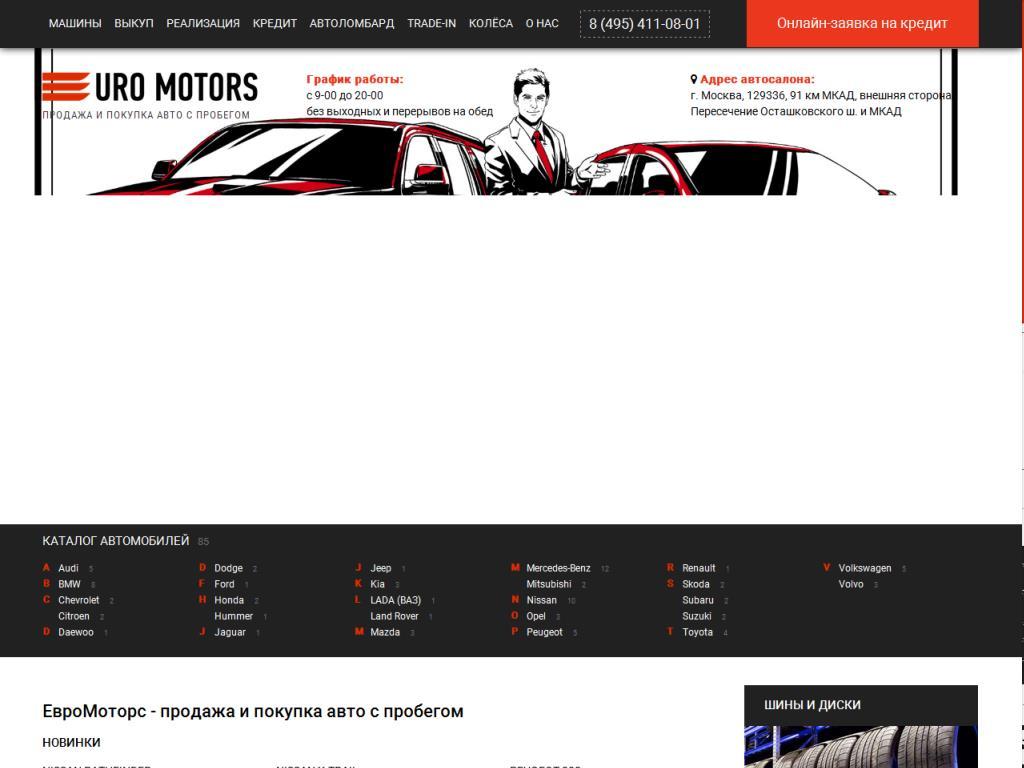 EuroMotors Осташковское шоссе