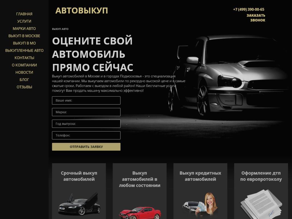 Центр купли-продажи автомобилей, район Люблино 40 лет Октября проспект