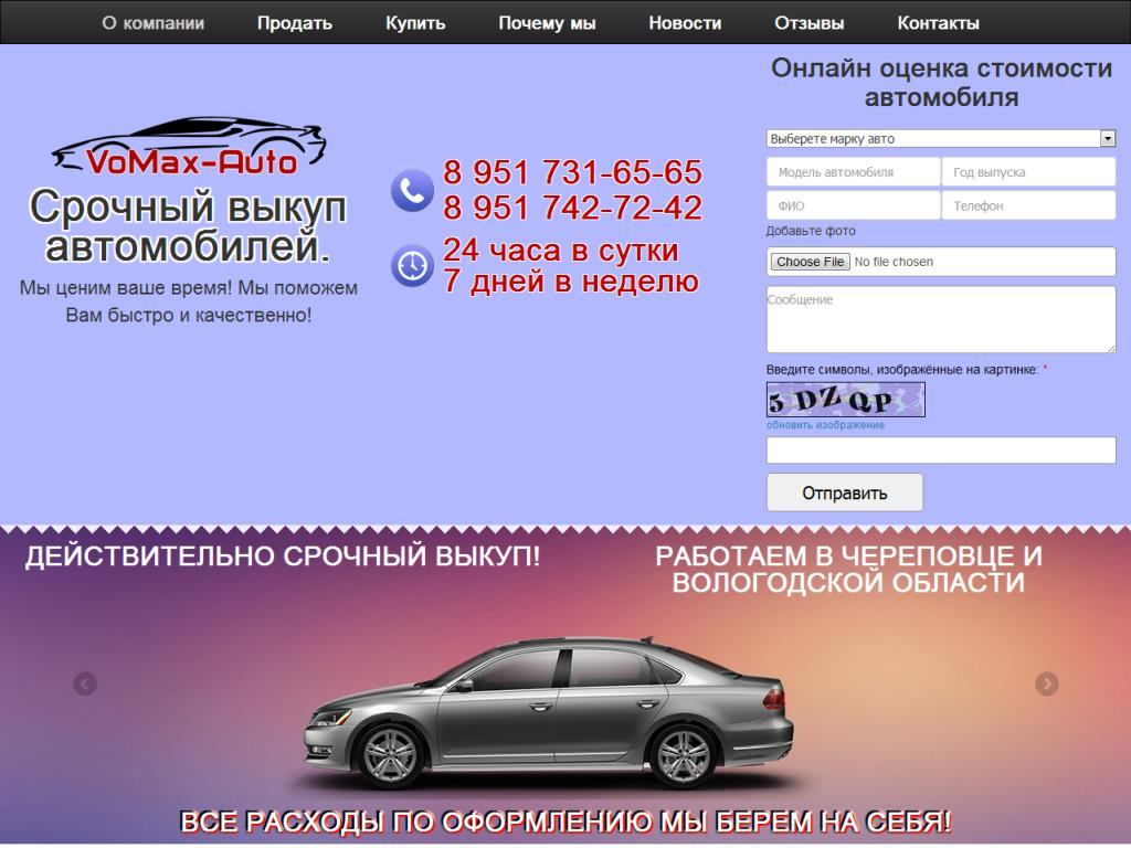 VoMax-Auto Скобелевская