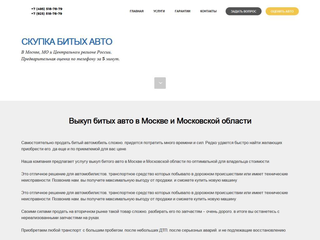 Евростройтелеком Ивана Франко