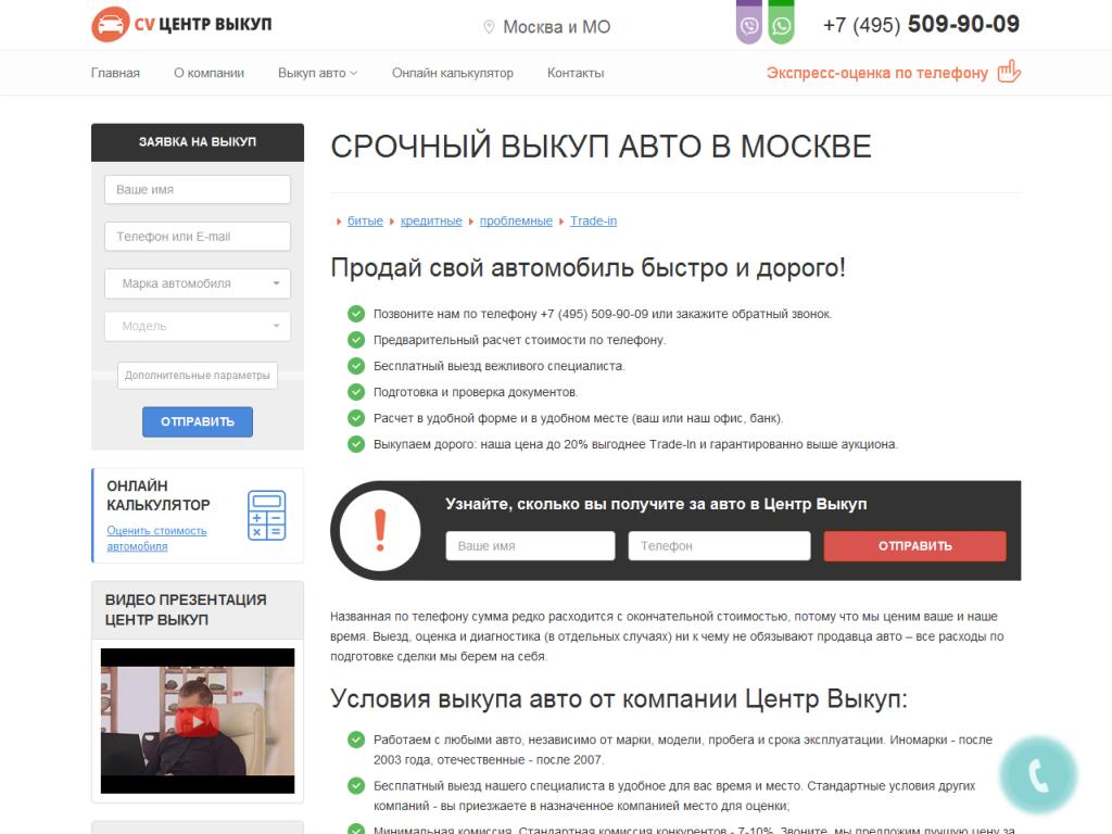 ЦентрВыкуп Пятницкая