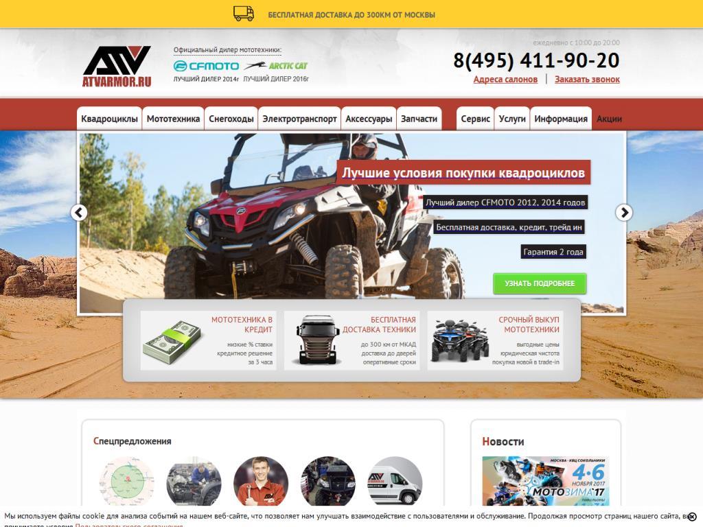 AtvArmor, автомотосалон Машиностроителей