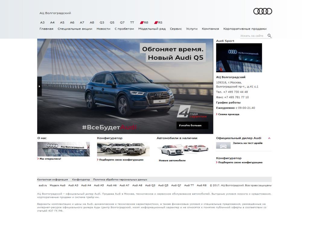 АЦ Волгоградский  Audi Волгоградский проспект