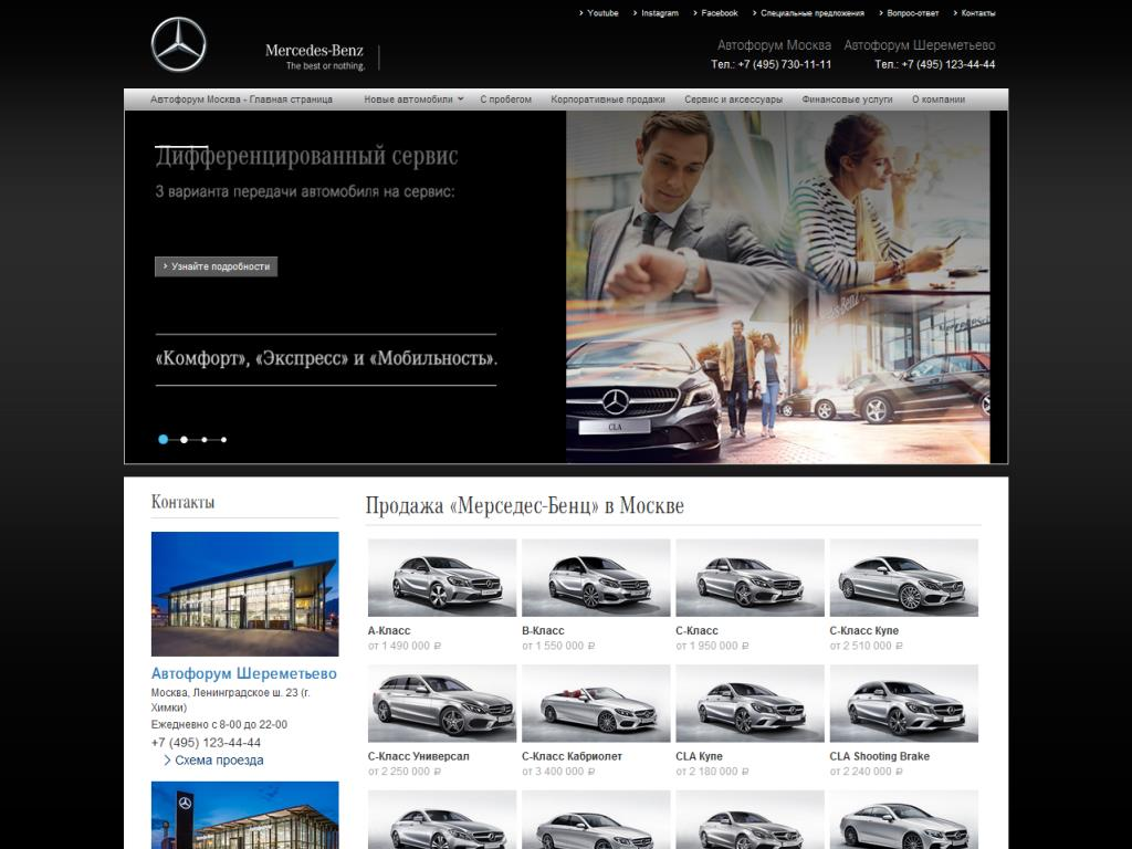 Автофорум Mercedes-Benz МКАД 92 км
