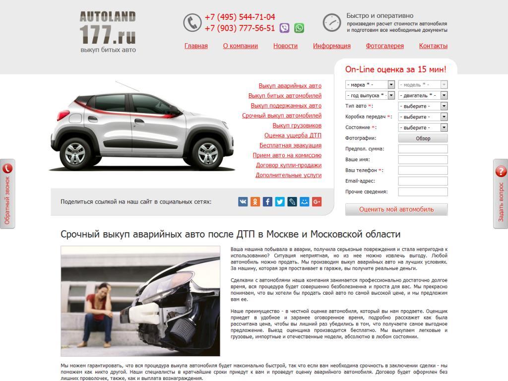Autoland177 Перерва