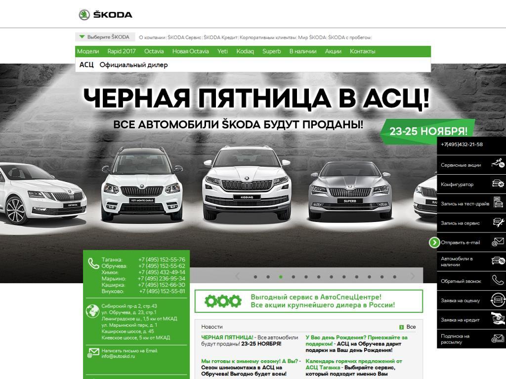 АвтоСпецЦентр Обручева