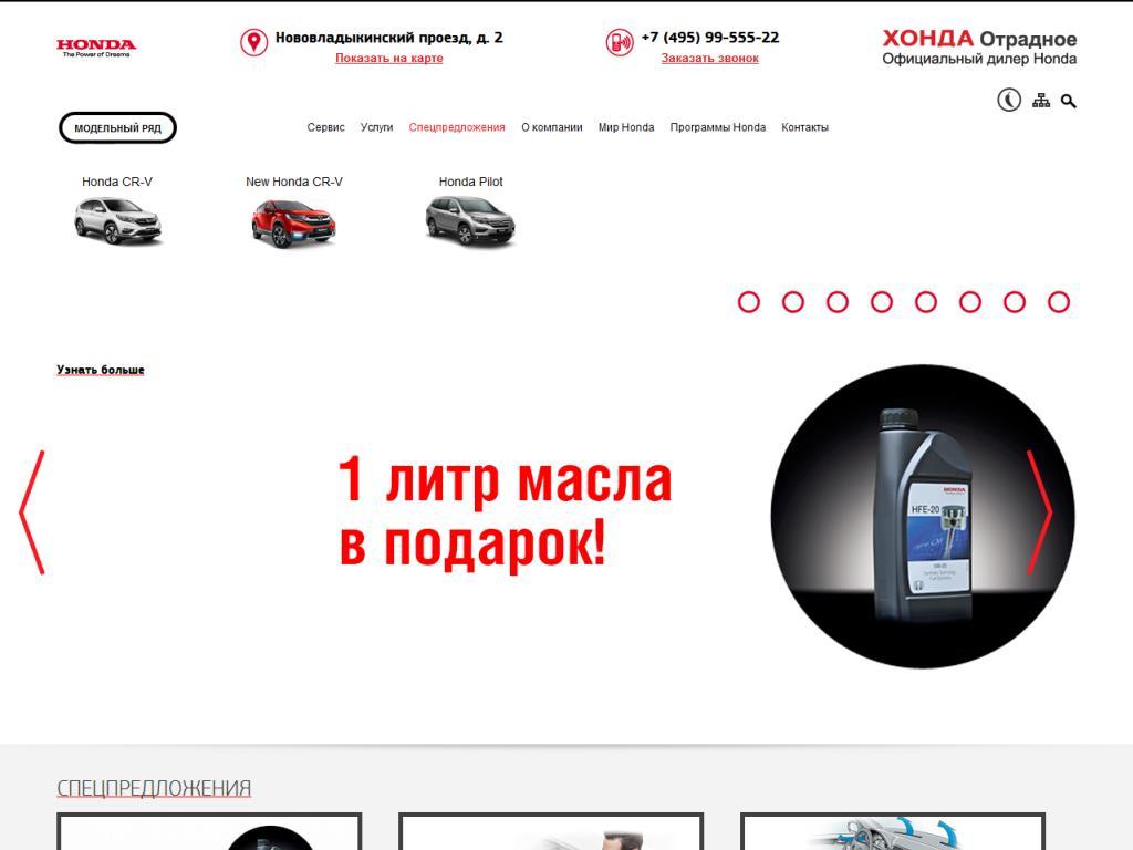 Хонда Отрадное   , Нововладыкинский проезд