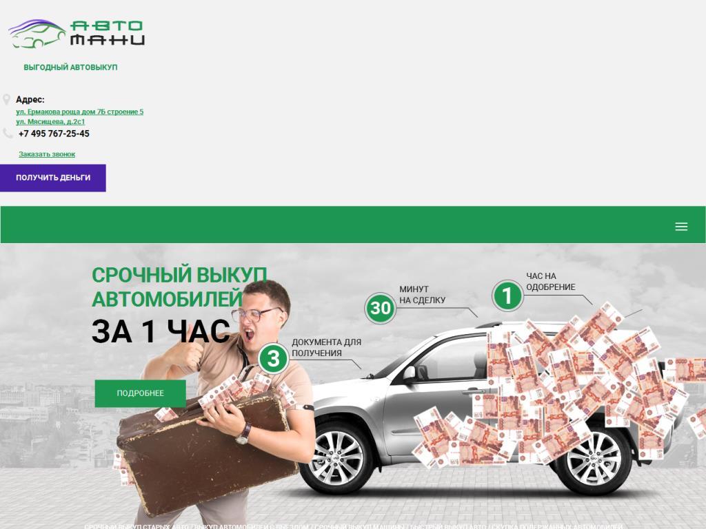 Авто-Мани Мясищева