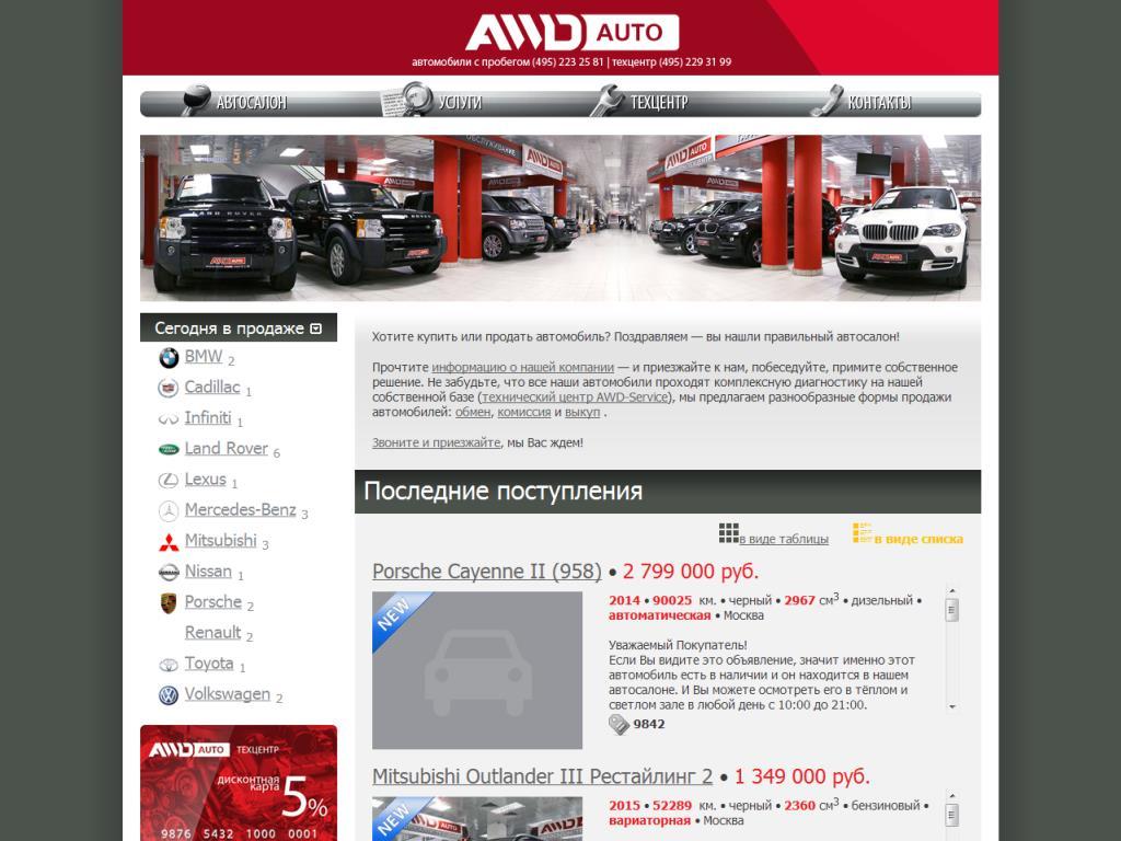 AWD-AUTO Каширское шоссе