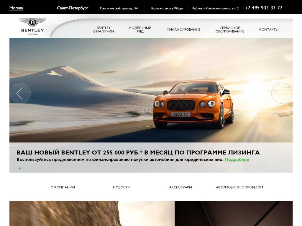 Bentley Москва Третьяковский проезд