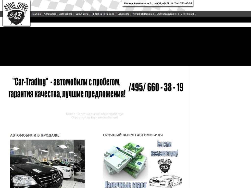 Car-trading Каширское шоссе