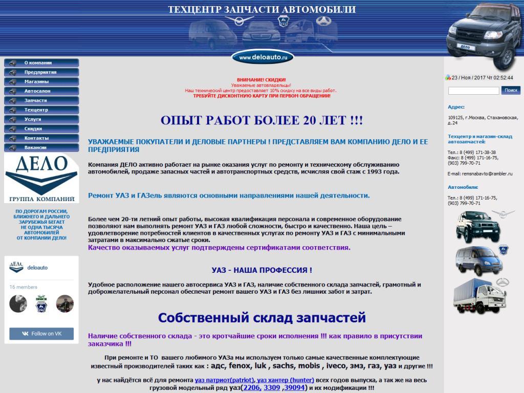 Ремавтоснаб Грайвороновский 2-й проезд