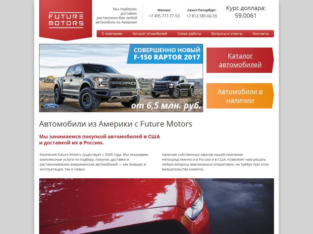 FUTURE MOTORS Ленинградское шоссе