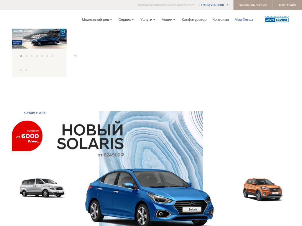 СИМ Hyundai Варшавское шоссе