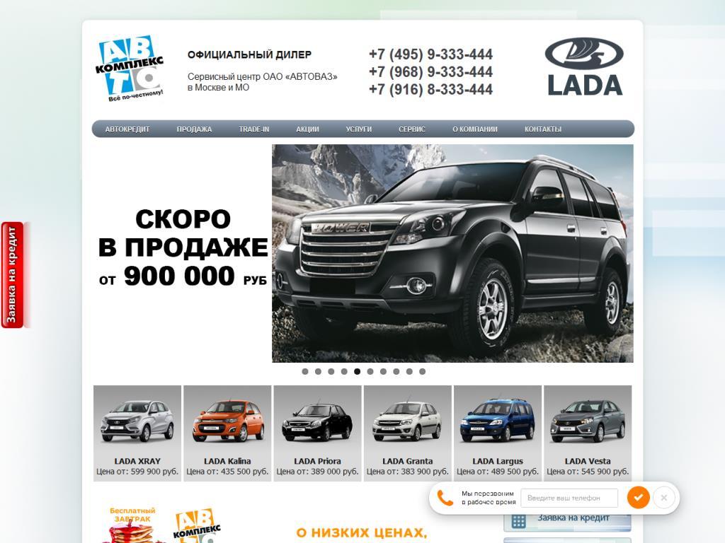 Автокомплекс Академика Королёва