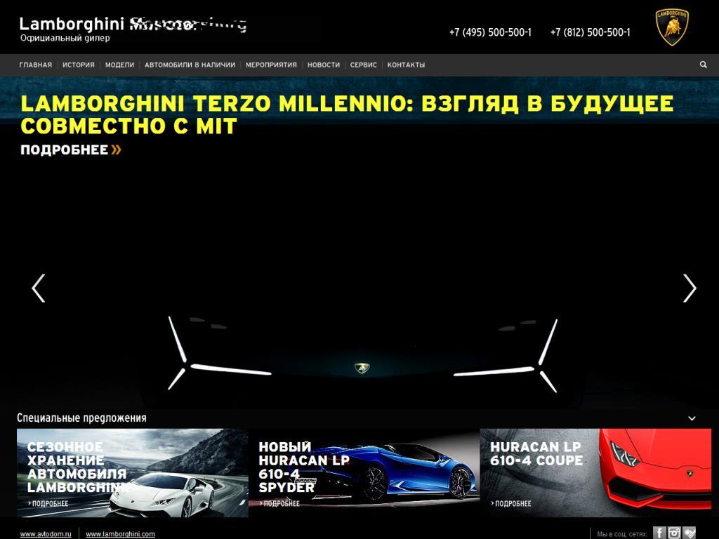 Lamborghini МОСКВА Кутузовский проспект