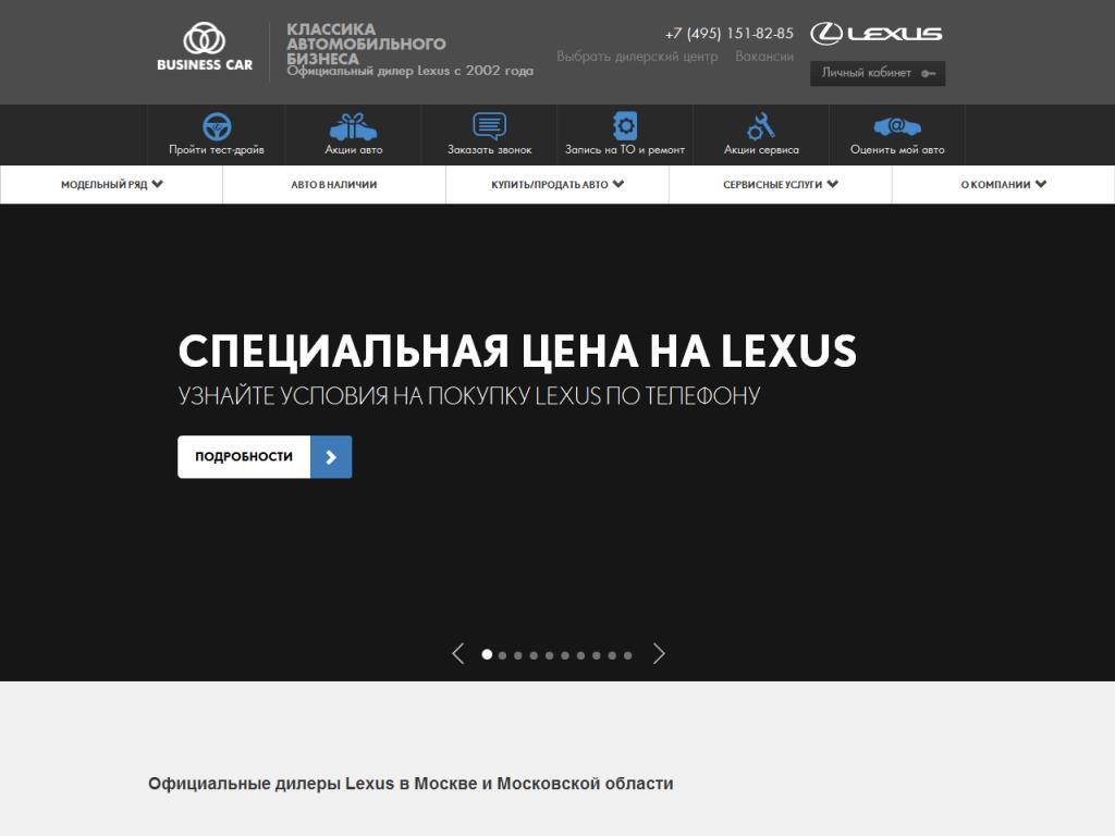 Лексус Бизнес Кар