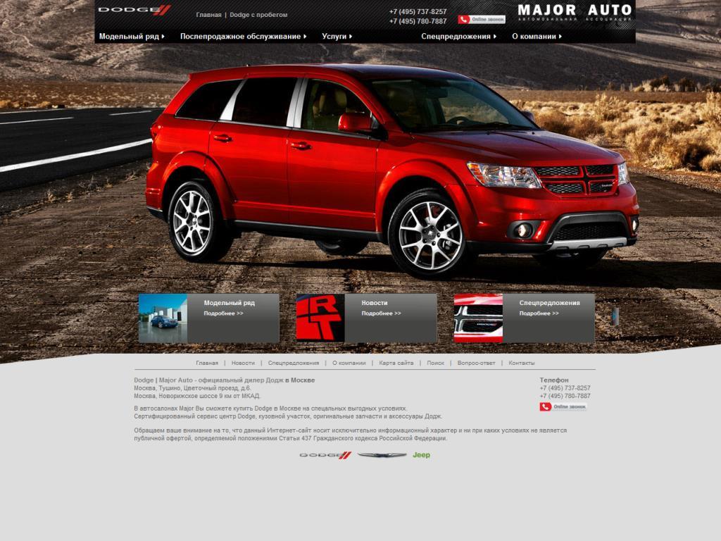 Major Dodge Цветочный проезд