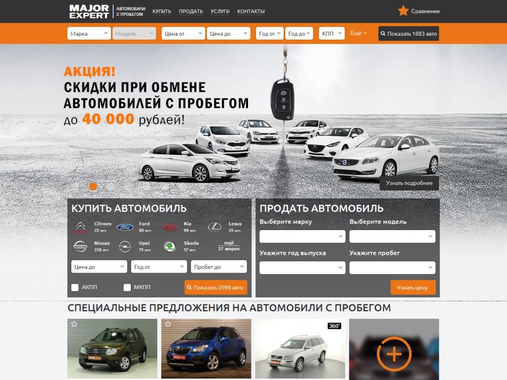 Major Expert, Новорижское шоссе 25 км