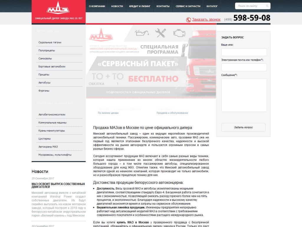 Трак-Сервис Комсомольская