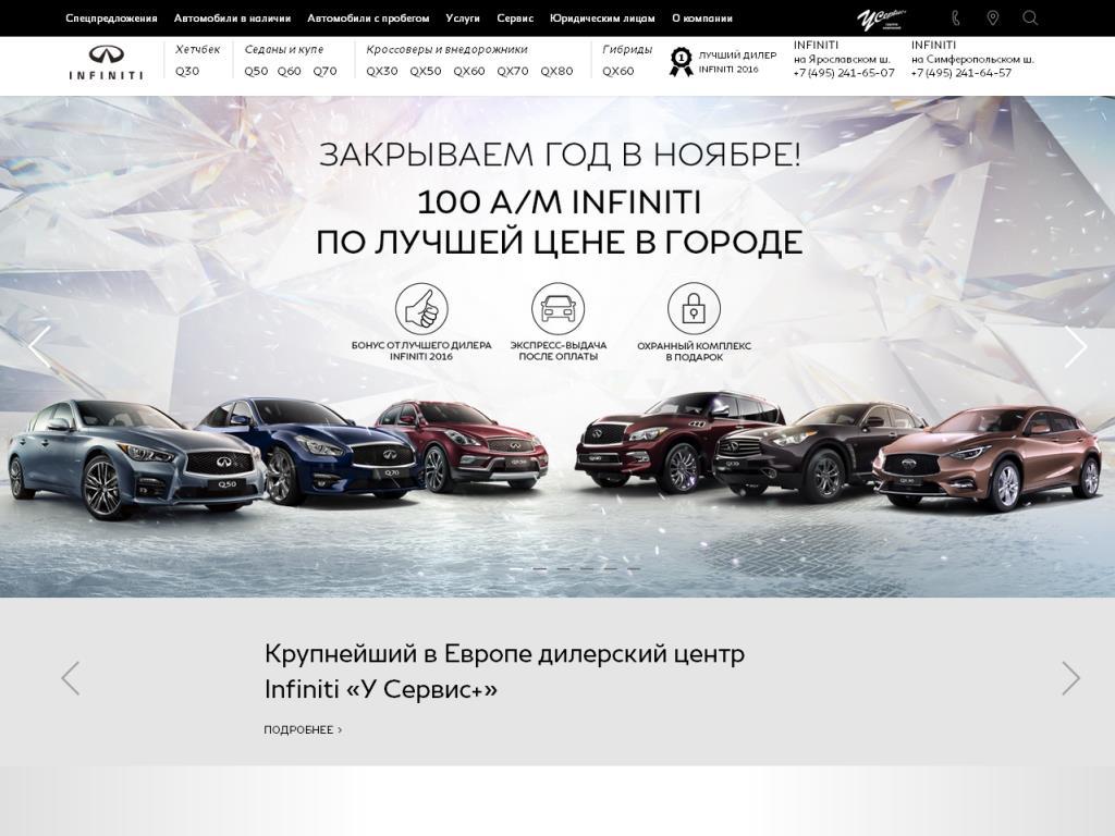 Infiniti Ярославское шоссе