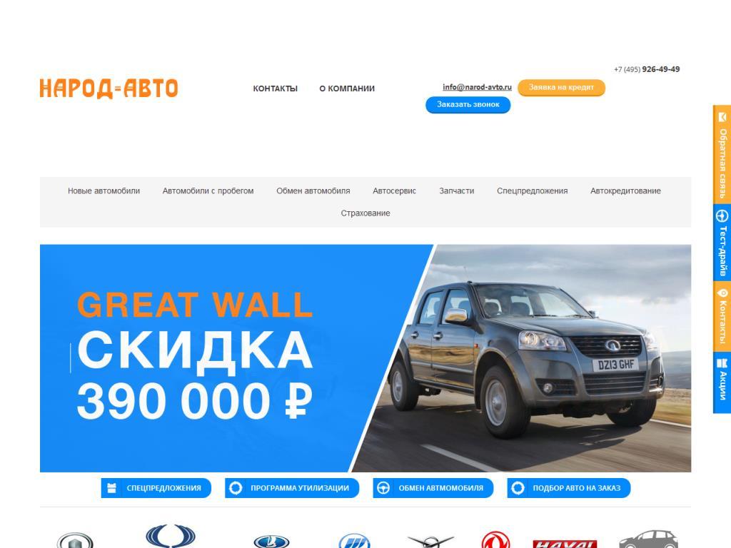Народный Авто Запад МКАД 53 км