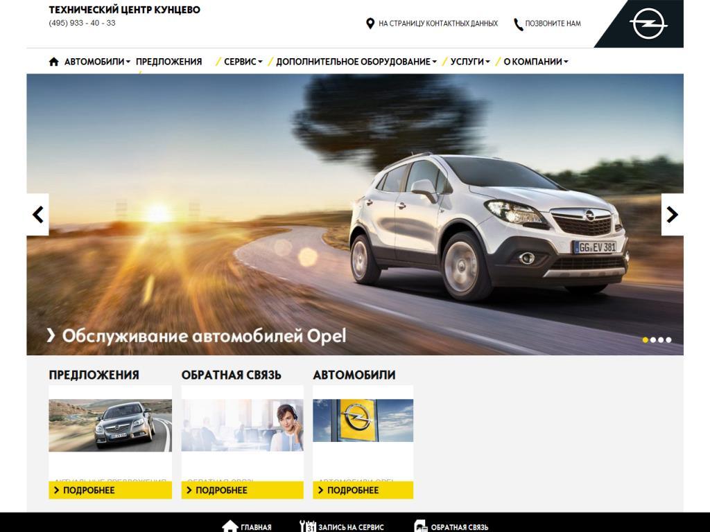 Opel Центр Кунцево Горбунова