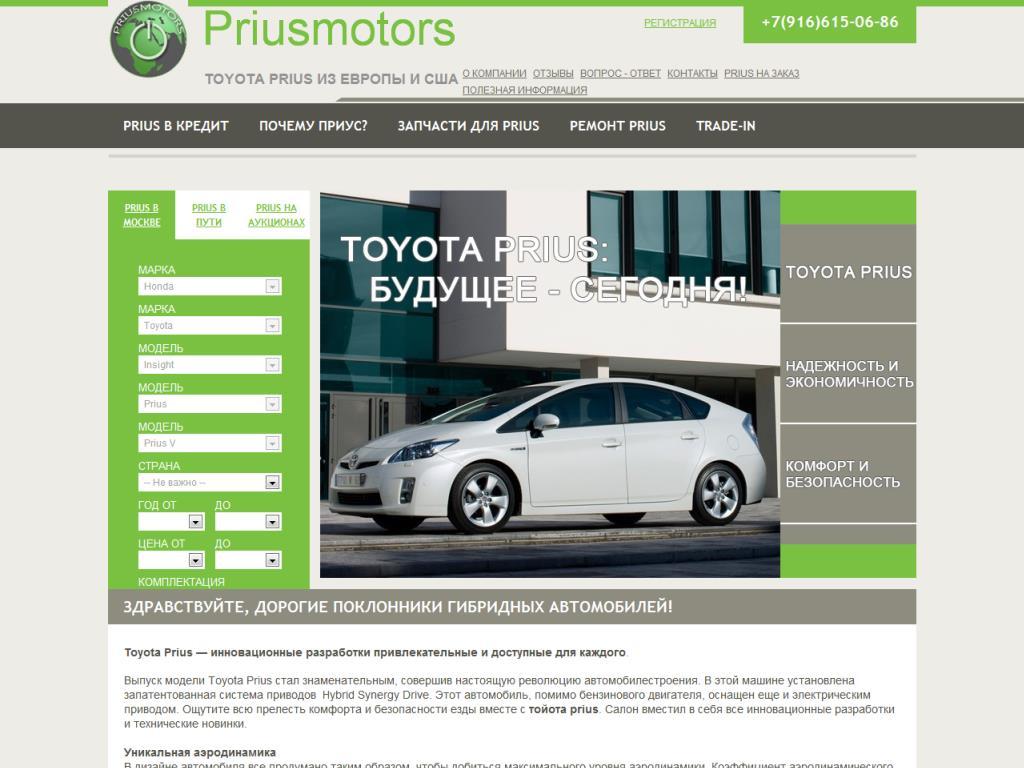 Priusmotors Энтузиастов проезд
