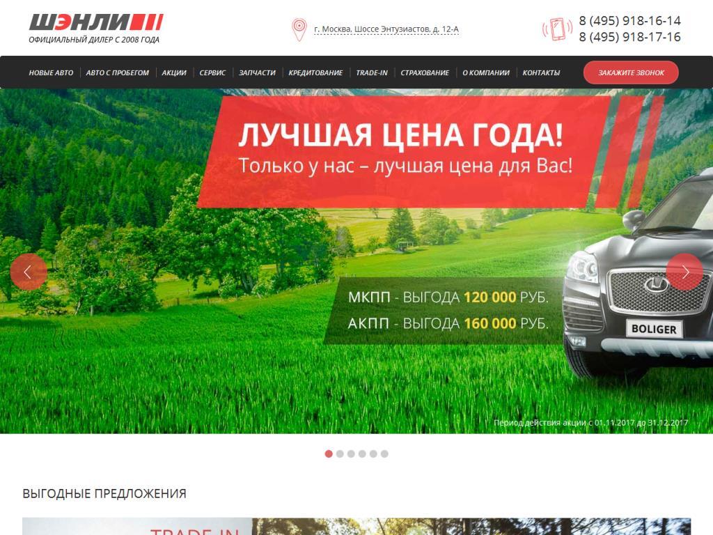 Шэнли Моторс Лефортово Энтузиастов шоссе