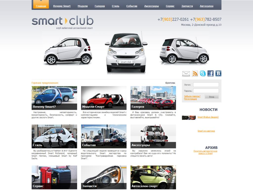 Smart Club Донской 2-й проезд