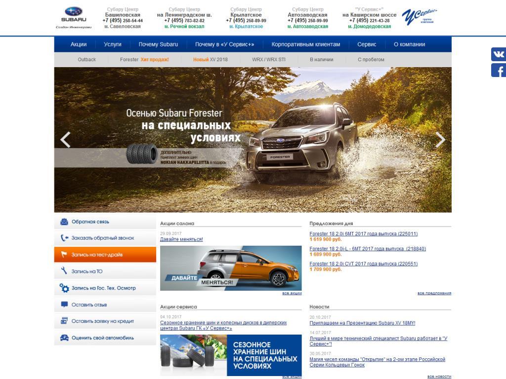 У Сервис+ Subaru Автозаводская