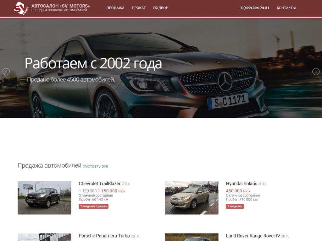 СВ-Моторс Куликовская
