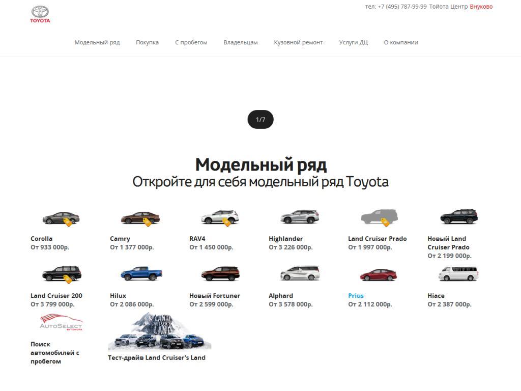 Внуково Toyota Киевское шоссе 24 км