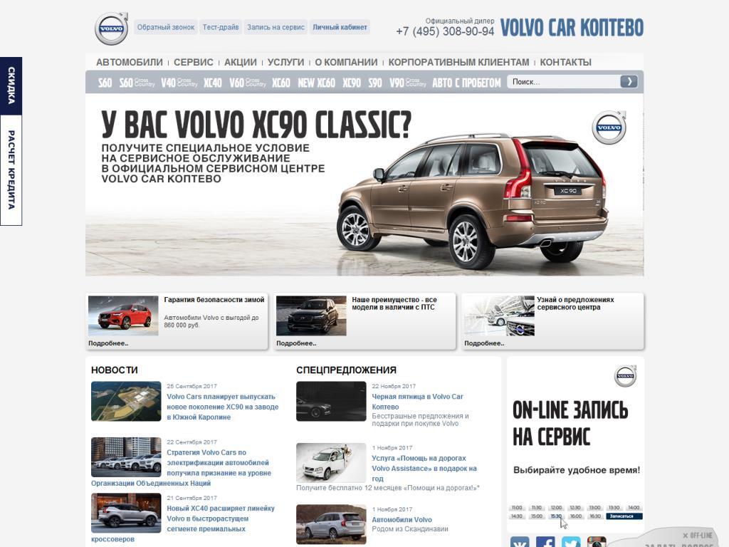 Volvo Car, Коптевская