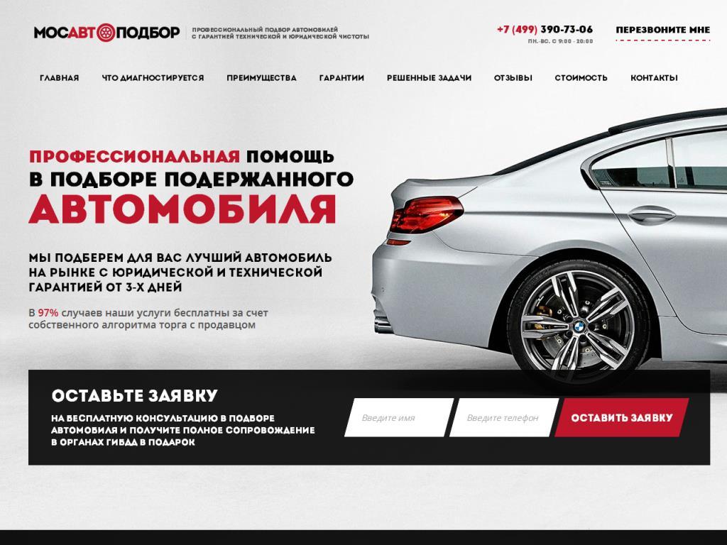 МосАвтоПодбор, торгово-сервисная компания Варшавское шоссе