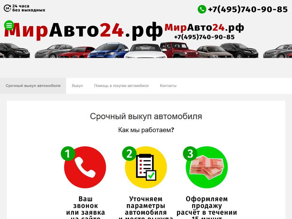 МирАвто24.рф Хлобыстова